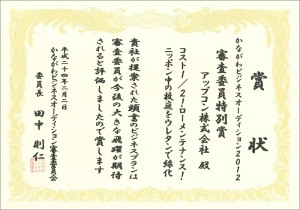 かながわビジネスオーディション2012 審査委員特別賞受賞