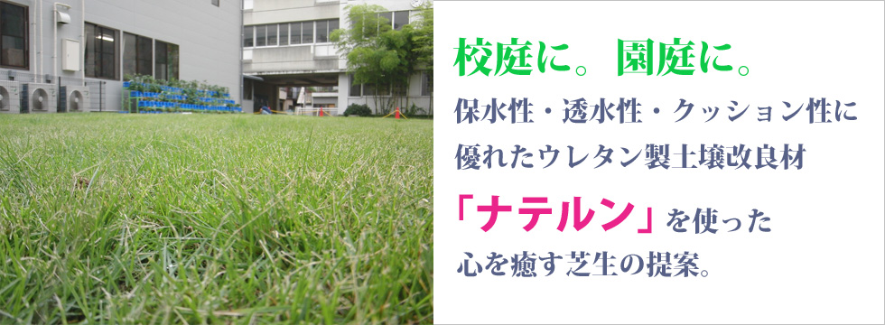 ウレタン製土壌改良材