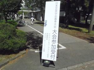 日本芝草学会春季大会
